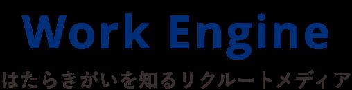 Work Engine