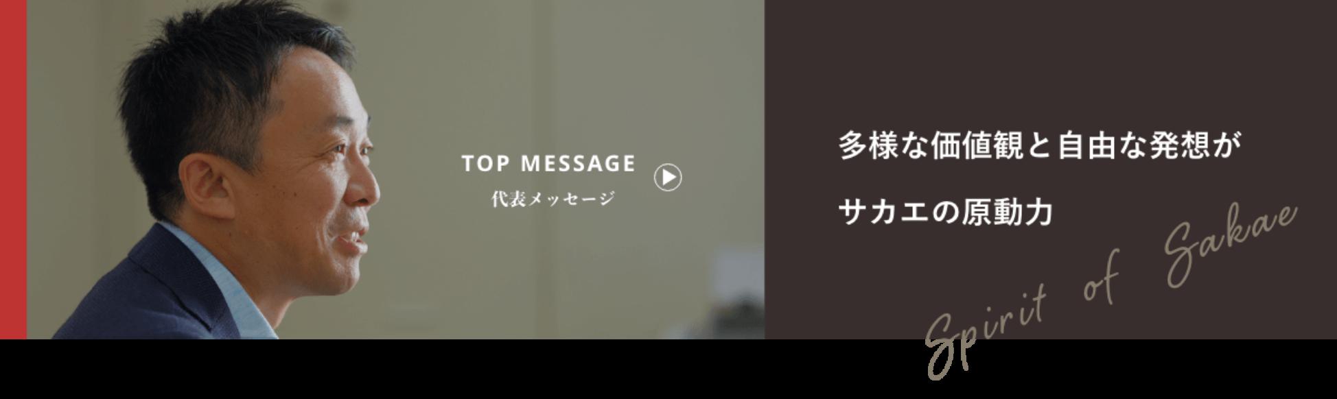 TOP MESSAGE 代表メッセージ