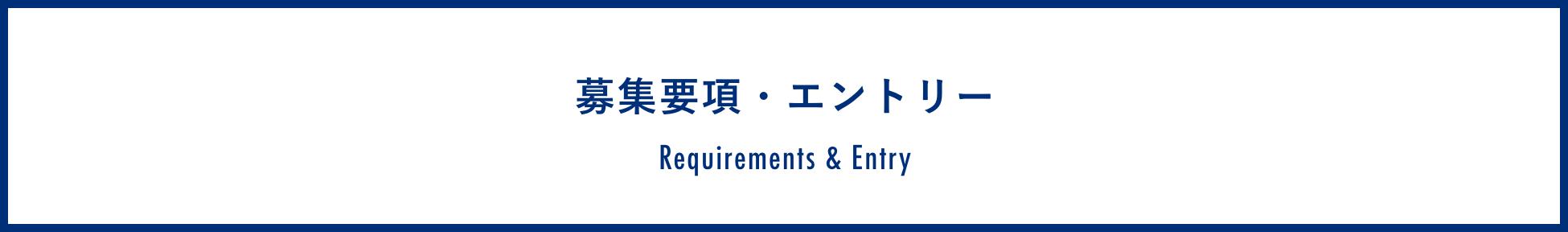 募集要項・エントリー Requirments & Entry