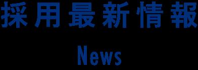採用最新情報 News
